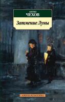 Чехов Антон Затмение луны 978-5-389-02991-0