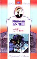 Куліш Микола П'єси 978-966-661-907-8