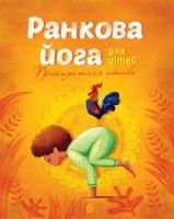 Паджагунга Лорена Ранкова йога для дітей 9786177579723