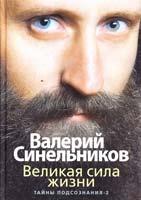 Синельников В.В., Слободчиков С.О. Великая сила жизни. Тайны подсознания-2 978-5-227-02929-4