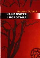 Галаса Василь Наше життя і боротьба. Спогади 966-8461-12-6