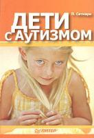 П. Сатмари Дети с аутизмом 5-469-00268-3, 1-57230-544-4
