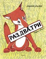 Лаптев Алексей Раз, два, три (Рисунки А. Лаптева) 978-5-389-12028-0