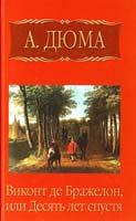 Дюма Александр Виконт де Бражелон, или Десять лет спустя. Часть 6 978-5-486-02362-0