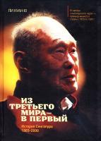 Ли Куан Ю Из третьего мира - в первый. История Сингапура 1965-2000 978-5-91657-624-5