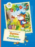 Степанов Владимир Буквы. Азбука. Считалки 978-5-389-07935-9