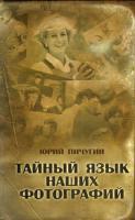 Юрий Пичугин Тайный язык наших фотографий 978-5-8183-1629-1