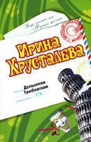 Ирина Хрусталева Дульсинея Тамбовская 978-5-699-23029-7