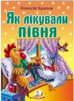 Крилов Олексій Як лікували півня 978-966-913-381-6