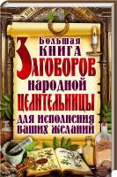 сост. О. Завязкин Большая книга заговоров народной целительницы для исполнения ваших желаний 978-617-08-0374-0