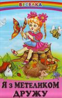 Чередниченко О. упор. Я з метеликом дружу: оповідання 978-966-8816-46-8