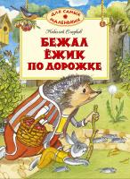 Сладков Николай Бежал ёжик по дорожке 978-5-389-04097-7