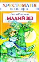 Сенатович Оксана Малий Віз: Вірші, повісті й оповідання 966-661-782-х