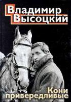 Владимир Высоцкий Кони привередливые 5-699-15059-5
