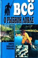 Сост. С. Ф. Бледнов Все о рыбной ловле 966-548-105-3