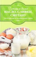 Веремей Ирина Готовим дома масло, сливки, сметану, творожные и плавленые сырс 978-617-12-2505-3