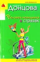 Донцова Дарья Человек-невидимка в стразах 978-5-699-58670-7