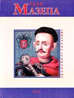 Журавльов Д. В. Іван Мазепа 978-966-03-4856-1