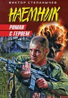 Виктор Степанычев Роман с героем 978-5-699-36430-5