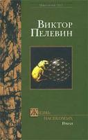 Виктор Пелевин Жизнь насекомых 5-9560-0085-6