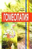 Сахаров Борис Гомеопатия 5-98857-069-0
