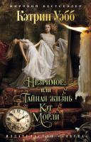 Уэбб Кэтрин Незримое, или Тайная жизнь Кэт Морли 978-5-389-11050-2