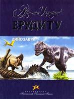 Френсіс Д. Динозаври 978-966-339-576-0