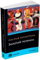 Ильф Илья, Петров Евгений Золотой теленок 978-617-7409-76-1