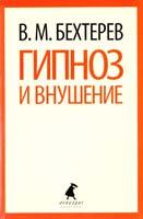 Бехтерев Владимир Гипноз и внушение 978-5-4453-0235-3