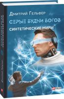Гельфер Дмитрий Серые будни богов. Синтетические миры 978-966-03-8739-3