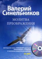 В. В. Синельников Молитва Преображения (+ CD-ROM) 978-5-227-02211-0