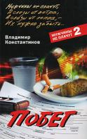 Владимир Константинов Побег 978-5-9524-2744-0