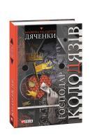 Марина та Сергій Дяченки Господар колодязів: повісті 978-966-03-8856-7