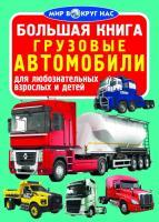 Завязкин Олег Большая книга. Грузовые автомобили 978-966-936-110-3