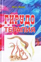 Ионов Илья Гирудотерапия 978-5-98857-382-1