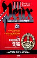 Константин Залесский СС. Охранные отряды НСДАП 5-699-06944-5