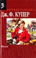 Купер Джеймс Фенимор Шпион 5-17-005796-2