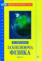 Перельман Яков Захоплююча фізика. Книга 1 978-966-10-4709-8