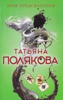 Полякова Татьяна Знак предсказателя 978-5-699-95429-2