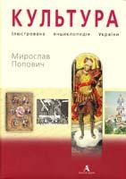 Попович Мирослав Культура: Ілюстрована енциклопедія України 978-966-8137-61-7
