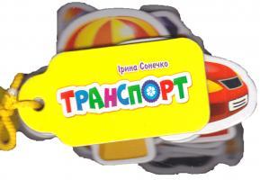 Сонечко Ірина Про все у світі. Транспорт 978-9-6674-8156-8