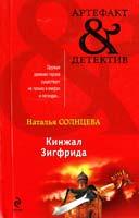 Солнцева Наталья Кинжал Зигфрида 978-5-699-52474-7