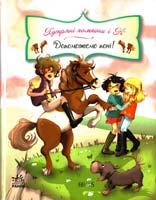 Парашині-Дені Жюльєт, ДюпенОлівер Допоможемо поні! 978-617-09-1847-5