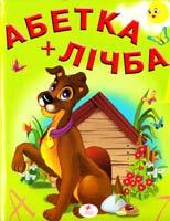 Верховень В. М., Возіянов М. К. Абетка + Лічба. Вірші 978-966-352-663-8
