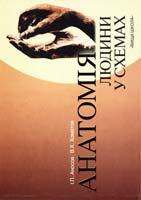 Аносов І. П., Хоматов В. X. Анатомія людини у схемах. Навчальний наочний посібник 966-642-109-7