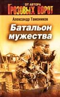 Тамоников Александр Батальон мужества 978-5-699-54668-8
