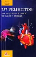 Авт.-сост. Ярослава Васильева 757 рецептов для здоровья суставов, сосудов и сердца 978-617-570-352-6