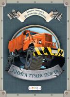 Книга транспорта 978-617-7307-95-1
