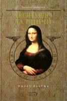 Чарльз Николл Леонардо да Винчи. Полет разума 5-699-18648-4