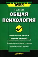 Р. С. Немов Общая психология 978-5-469-00944-3